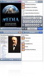 πEDIA+ – Βικιπαίδεια & LivePedia.gr GiveAway