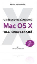Ο κόσμος του Ελληνικού Mac Os X 10.6 Snow Leopard [The Winners]