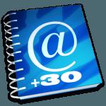 Address Book +30 [εφαρμογή]