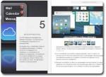 Το πλήρες εγχειρίδιο του OS X Mavericks |Giveaway
